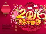 诺亚网络2016年春节放假通知