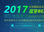 诺亚网络独揽ibeacon行业2大巨奖