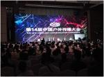 诺亚应邀参加第14届中国户外广告传播大会